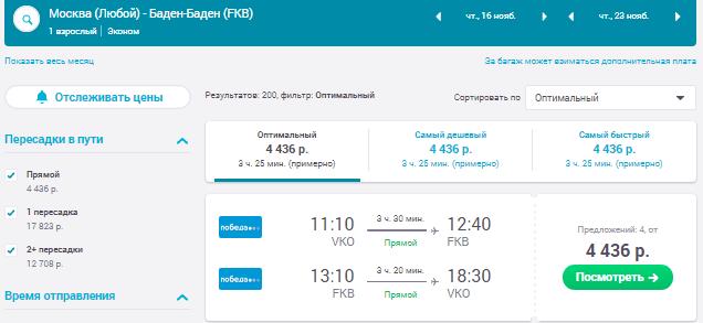Москва - Баден-Баден - Москва