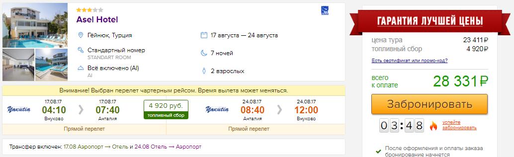 Тур на 7 ночей из Москвы в Турцию: от 14100 руб/чел. [Все включено, вылет 17 августа!]