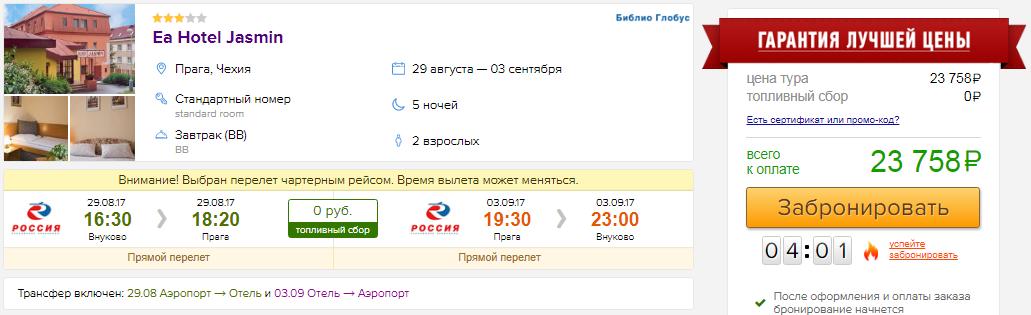 Туры в Чехию (Прага) из Москвы на 5 ночей: 11900 руб/чел.