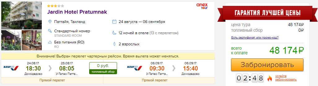 Тур на 7 ночей из Москвы в Таиланд: от 24100 руб/чел.