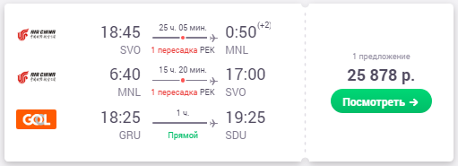 Air China. Москва ⇄ Хошимин (Вьетнам) / Манила (Филиппины): от 21400 руб.