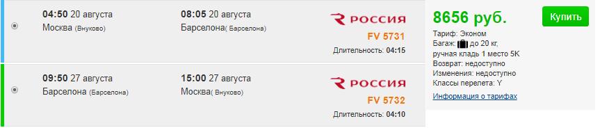 Чартеры в Испанию. Москва ⇄ Барселона: 8700 руб. [Прямые рейсы, вылеты 20 августа!]
