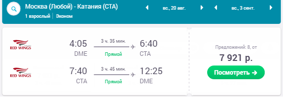Москва - Сицилия - Москва [20 августа - 3 сентября]