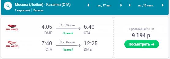 Москва - Сицилия - Москва [27 августа - 10 сентября]