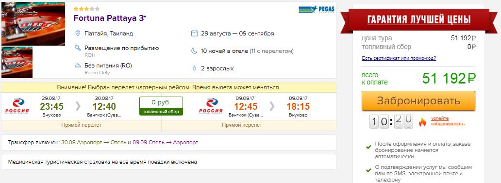 Туры из Москвы на 11 ночей во Вьетнам: от 24400; в Таиланд: от 25600 руб/чел.