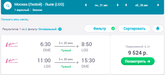 Москва - Льеж - Москва