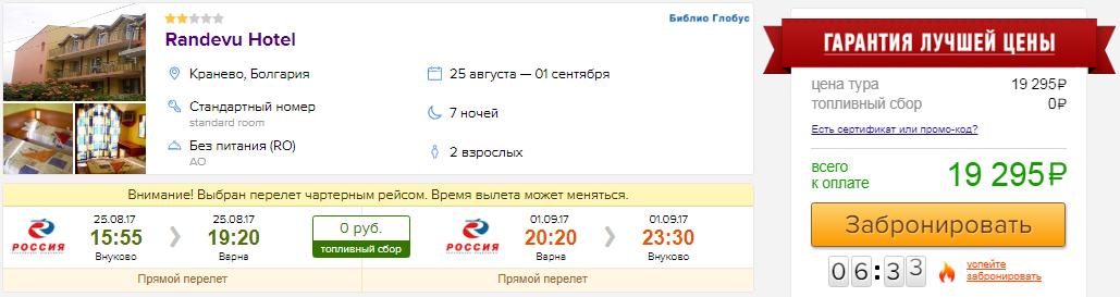 Туры в Болгарию на 7 ночей из Москвы: от 96000; из Питера: 15000 руб/чел.