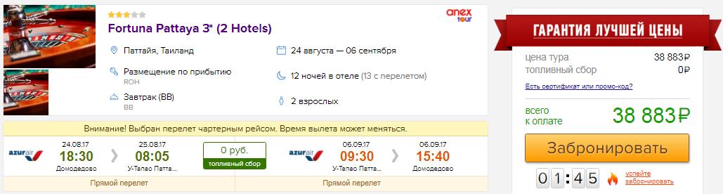 Тур на 12 ночей из Москвы в Таиланд: от 19400 руб/чел.