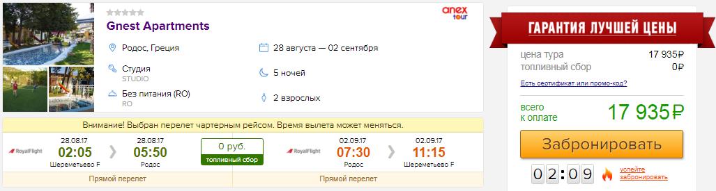 из Москвы в Грецию [28 августа - 2 сентября]