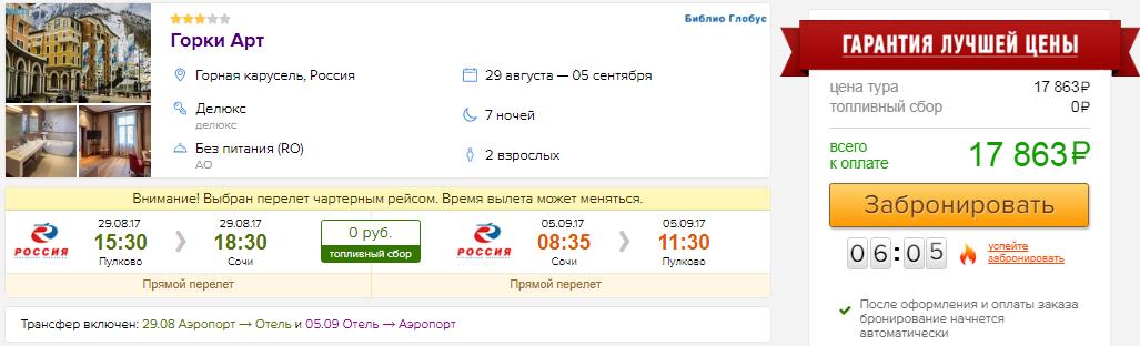 Туры на 7 ночей в Сочи из Москвы: от 9600; Из Питера: от 8900 руб/чел.