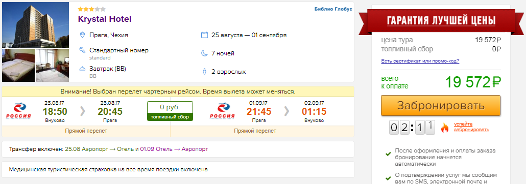 Туры в Чехию (Прага) из Москвы на 7 ночей: 9700 руб/чел.