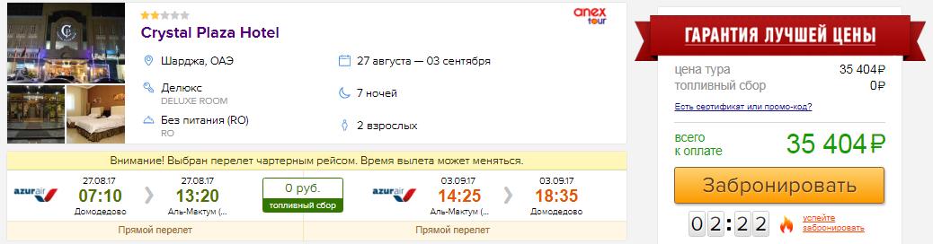 Тур в ОАЭ из Москвы на 7 ночей: от 17700 руб/чел. [без Визы!]