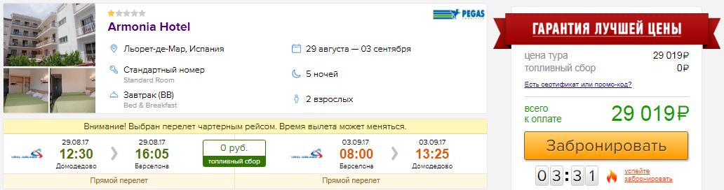 Тур в Испанию из Москвы на 5 ночей: от 14500 руб/чел. [вылет 29 августа!]