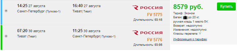 Чартеры. Москва ⇄ Пула (Хорватия): 8000 / Питер ⇄ Тиват (Черногория): 8600 руб. [Прямые рейсы, вылеты 26-27 августа!]