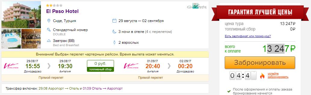 Тур на 3 ночи из Москвы в Турцию: от 6600 руб/чел. [Вылет 29 августа!]