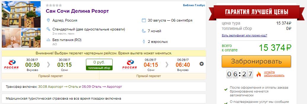из Москвы в Сочи [30 августа - 6 сентября]