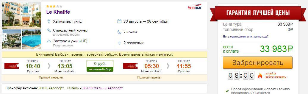 Туры в Тунис из Москвы и Питера на 7 ночей: от 17000 руб/чел. [вылеты 30 августа!]