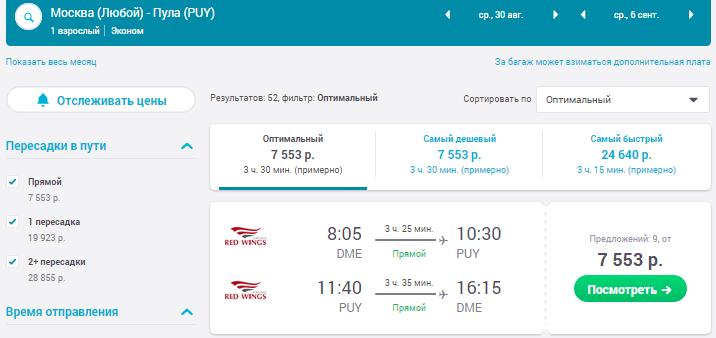 Москва - Пула - Москва