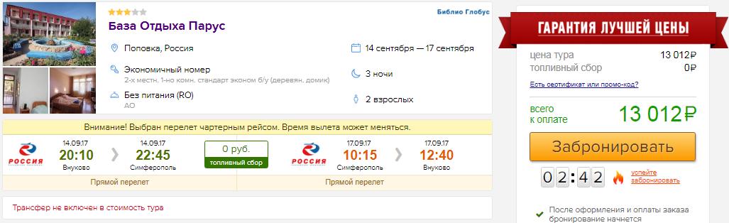 Туры из Москвы в Крым на Выходные: от 6300 руб/чел.