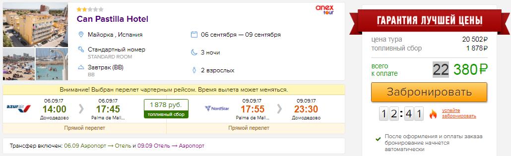 Тур-подборка из Москвы на 3-4 ночи: Крым 5700 / Черногория 10400 / Испания 11200 / Тунис от 13000 руб/чел.