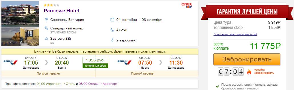 Туры в Болгарию из Москвы на 4 ночи: от 5900 руб/чел. [вылет 4 Сентября!]