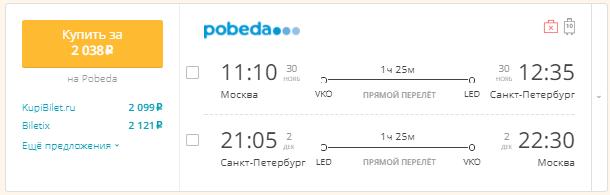 Москва - Питер - Москва