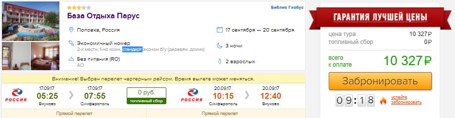 Туры из Москвы в Крым