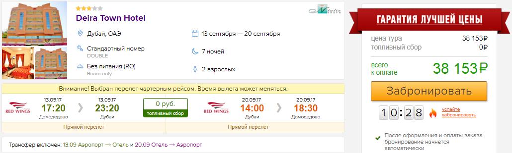 Тур в ОАЭ из Москвы на 4 ночей от 15500 / на 7 ночей: от 19100 руб/чел. [без Визы!]