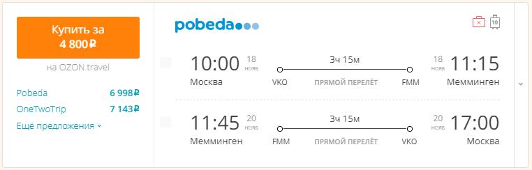 Москва - Мемминген (Мюнхен) - Москва