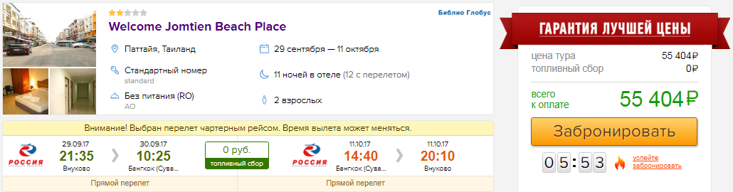 Туры из Москвы в Таиланд на 7 ночей: 25400 / 11 ночей: 27700 / 14 ночей: 28000 руб/чел.