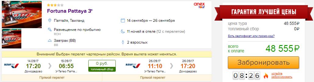 Тур на 11 ночей из Москвы в Таиланд: от 24300 руб/чел.
