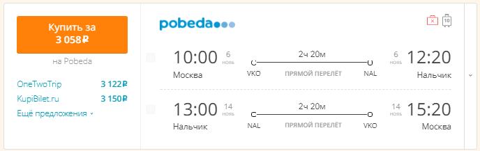 Москва - Нальчик - Москва