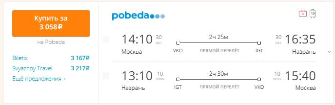Москва - Назрань - Москва