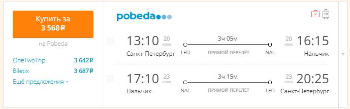 Питер - Нальчик - Питер