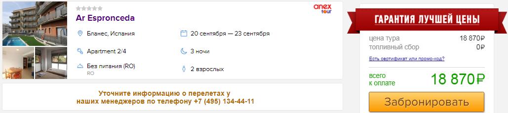 из Москвы в Испанию [20-23 сентября]