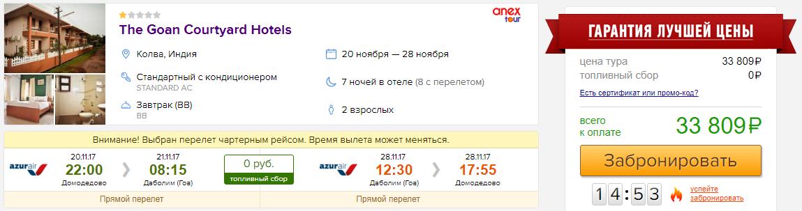 Туры из Москвы в Гоа (Индия) на 9 ночей: от 17900 руб/чел.