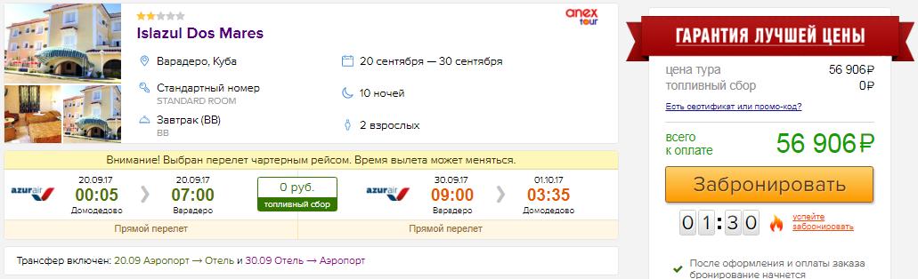 Тур Москвы на Кубу на 10 ночей: от 28500 руб/чел.