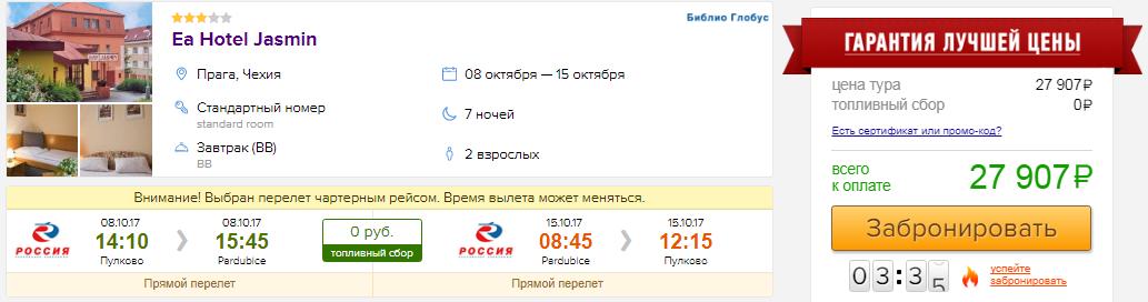 Туры в Чехию (Прага) на 7 ночей из Питера: 13900; из Москвы: 12900 руб/чел.
