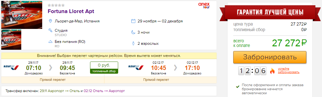 Туры из Москвы на 3 ночи: Черногория: 13700; Италия: 13700; Испания: от 13600 руб/чел.