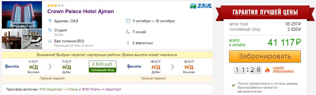 Тур в ОАЭ из Москвы на 4 ночи от 14300 / на 7 ночей: от 20500 руб/чел. [без Визы!]