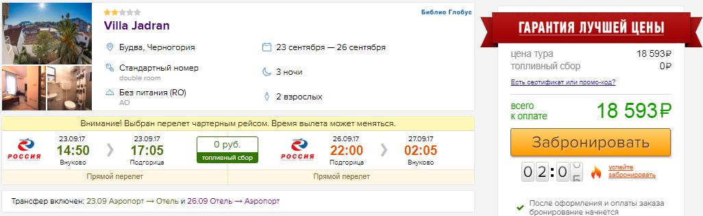 Туры в Черногорию из Москвы на 3 ночи: от 9300 руб/чел. [вылет 23 сентября!]