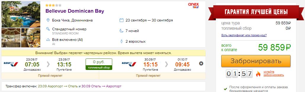 Тур в Доминикану (Бока Чика) из Москвы на 6 ночей: от 29900 руб/чел. [Все включено!]