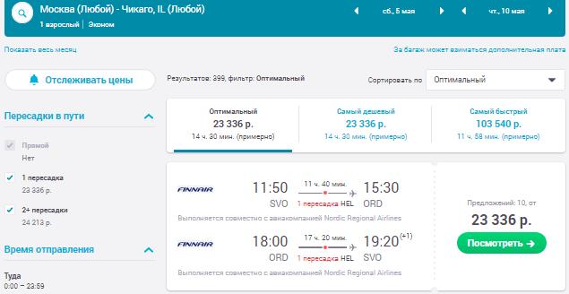 Москва - Чикаго - Москва