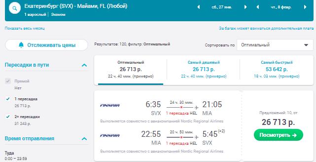 Екатеринбург - Майами - Екатеринбург