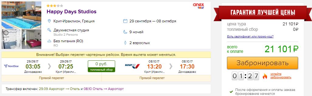 Тур в Грецию (Крит) из Москвы на 9 ночей: от 10500 руб/чел.