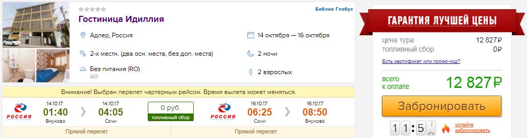Туры в Сочи из Москвы на выходные: от 6400 руб/чел. [вылеты 14 октября!]