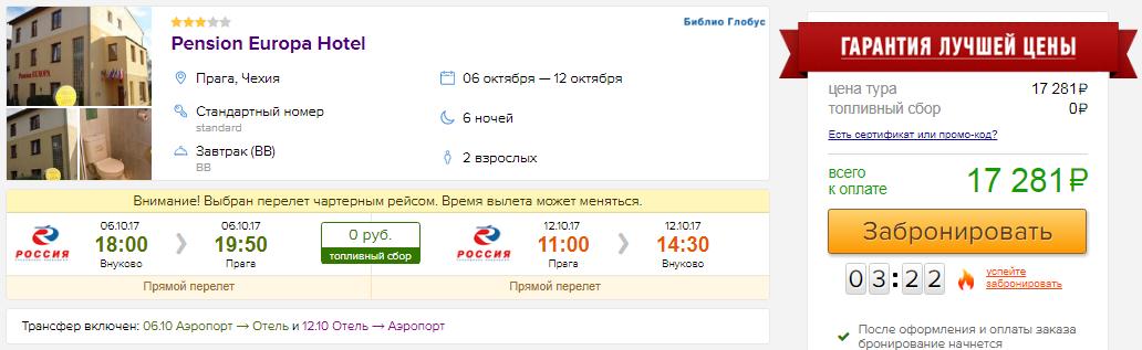 Туры в Чехию (Прага) из Москвы на 7 ночей: 8600 руб/чел.