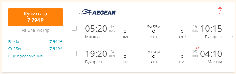 Москва - Бухарест - Москва