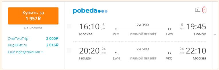 Москва - Гюмри - Москва