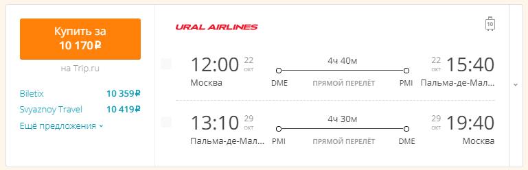 Москва - Майорка - Москва [22-29 октября]